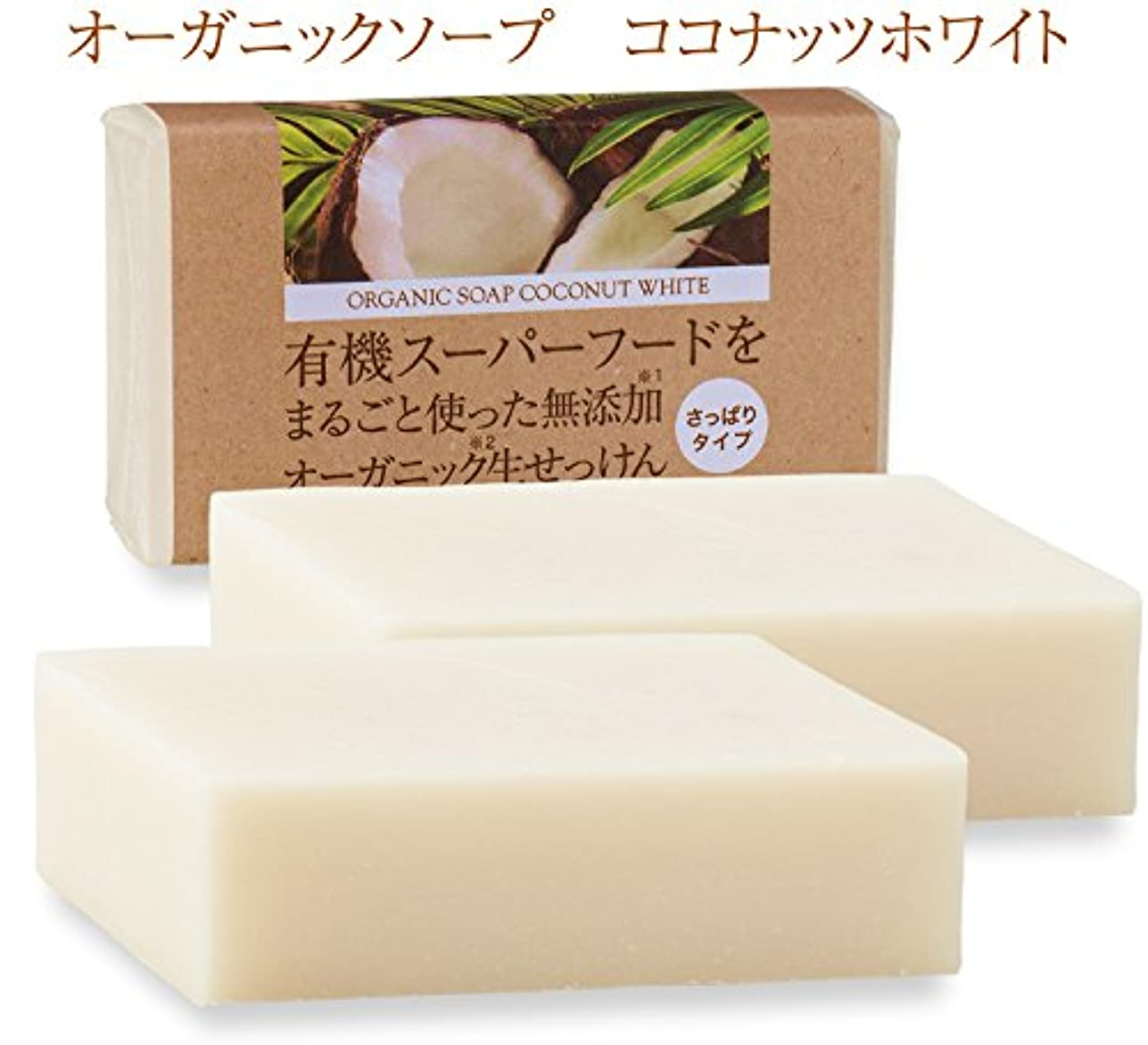 ワーディアンケース把握顔料有機ココナッツオイルをまるごと使った無添加オーガニック生せっけん(枠練)Organic Raw Soap Coconut White 80g 2個 コールドプロセス製法 (日本製)