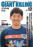 GIANT KILLING Jリーグ50選手スペシャルコラボ(12) (モーニングコミックス)