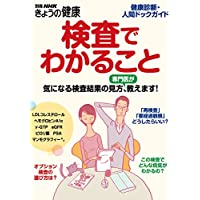 検査でわかること 健康診断・人間ドックガイド (別冊NHKきょうの健康)