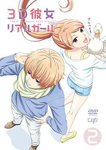 3D彼女 リアルガール Vol.2 [DVD]