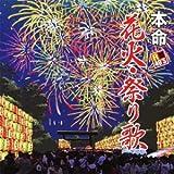 本命花火 祭り歌 TKCA-73793