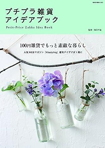 プチプラ雑貨アイデアブック (NEKO MOOK)