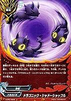 神バディファイト S-CP01 ドラゴニック・シャドーシャッフル(ホロ仕様) 神100円ドラゴン | ドラゴンW 影竜 魔法