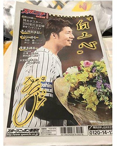 阪神タイガース 鳥谷 2000本安打 記念 新聞新品