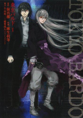 TOKYO BARDO(バルド) 1 (ヤングガンガンコミックス)の詳細を見る