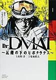 Dr.DMAT~瓦礫の下のヒポクラテス~/ 菊地 昭夫 のシリーズ情報を見る