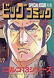 ビッグコミック 別冊ゴルゴ13シリーズ No.138