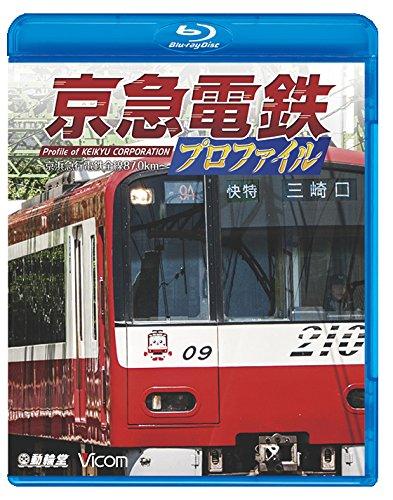 京急電鉄プロファイル 〜京浜急行電鉄全線87.0㎞〜 【Blu-ray Disc】の詳細を見る