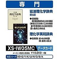 カシオ 電子辞書 追加コンテンツ microSDカード版 岩波理化学辞典 理化学英和辞典 XS-IW05MC