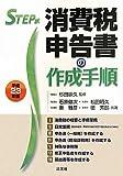 STEP式 消費税申告書の作成手順〈平成23年版〉
