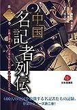 中国名記者列伝(第二巻)