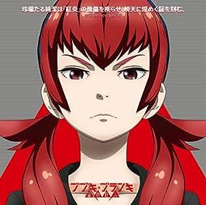 TVアニメ「 ブブキ・ブランキ 星の巨人 」オープニングテーマ「 玲瓏たる純潔は『紅炎』の傀儡を疾らせ、暁天に燦めく証を刻む。 」