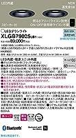 パナソニック照明器具(Panasonic) Everleds [高気密SB形] LEDダウンライト スピーカー機能付き(親機・子機セット) XLGB79025LB1(ライコン対応・拡散タイプ・美ルック・昼白色)
