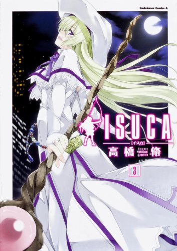 ISUCA (3) (カドカワコミックス・エース)の詳細を見る