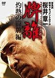 桜井章一 牌離 灼熱の闘牌編 [DVD]