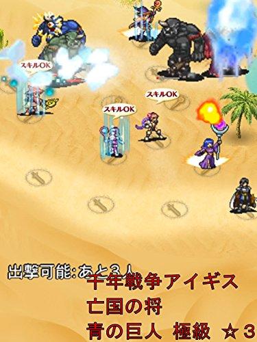 ビデオクリップ: 千年戦争アイギス 亡国の将 青の巨人 極級 ☆3