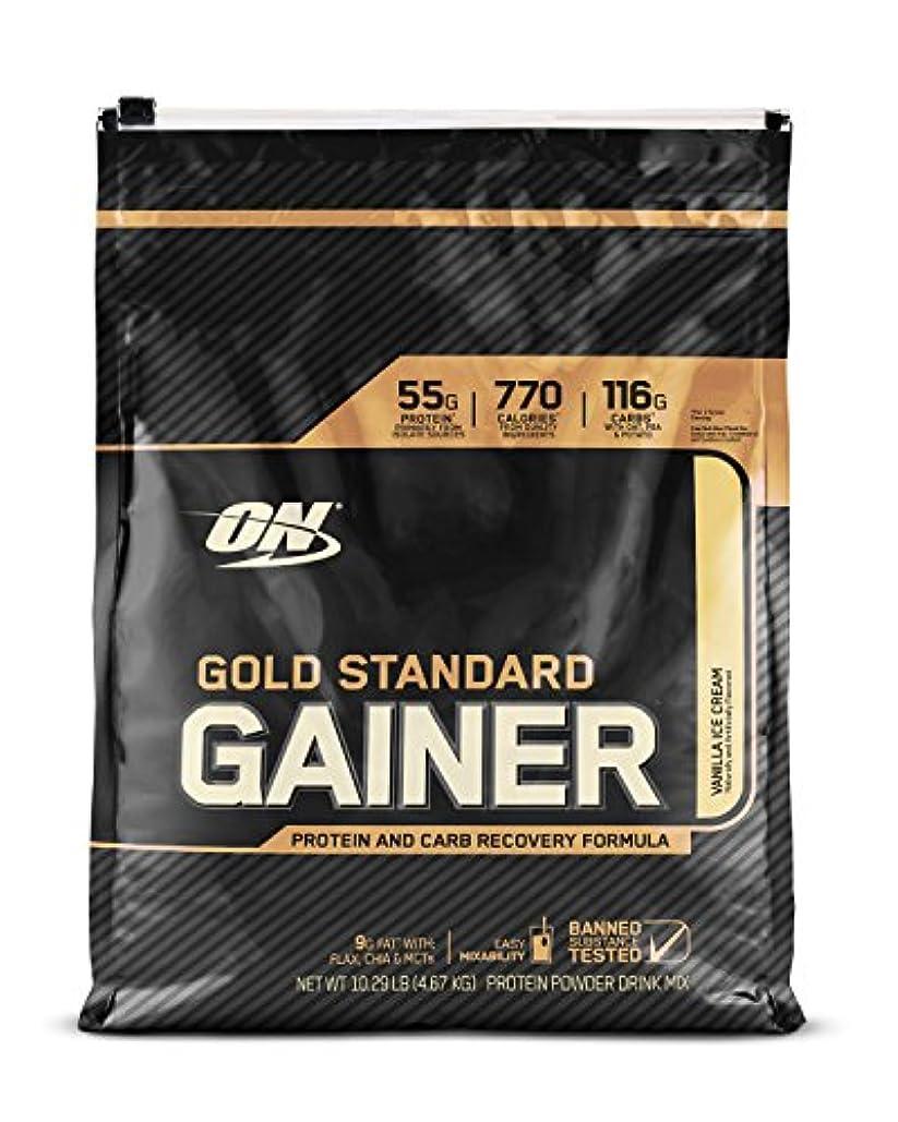 自体改修つばゴールドスタンダード ゲイナー 10LB バニラアイスクリーム (Gold Standard Gainer 10LB Vanilla Ice Cream) [海外直送品]