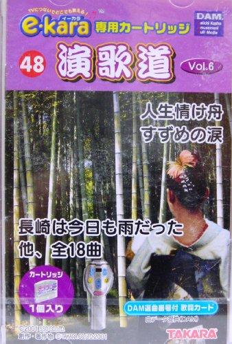 イーカラ専用カートリッジ(e-kara) 48 演歌道 Vo...