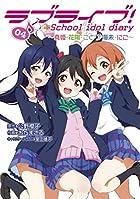 ラブライブ! School idol diary 第04巻