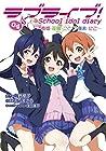 ラブライブ! School idol diary 第4巻