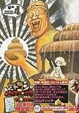 限定版 ミトコンペレストロイカ 4 (BUNCH COMICS)