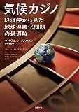 「気候カジノ 経済学から見た地球温暖化問題の最適解」販売ページヘ