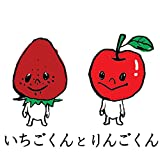りんごくんといちごくん