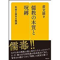 儒教の本質と呪縛―社会をゆがめる根源 (勉誠選書)