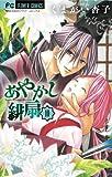 あやかし緋扇(10) (フラワーコミックス)