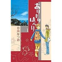 ありをりはべり(1) (Kissコミックス)