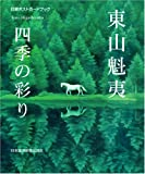 東山魁夷四季の彩り (日経ポストカードブック)