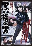 黒い指の男[DVD]
