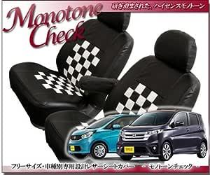 日産 DAYZ専用シートカバー Monotone check【デイズ】