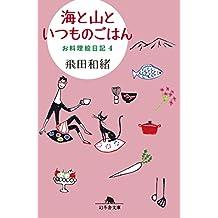 海と山といつものごはん お料理絵日記4 (幻冬舎文庫)