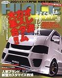 HIACE Style vol.33 オレ流カスタムハイエース大集合! (CARTOP MOOK)