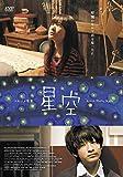 星空[DVD]