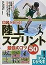 「走り」が変わる! 陸上スプリント 最強のコツ50 (コツがわかる本!)