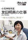 プロフェッショナル 仕事の流儀小児神経科医・友田明美の仕事傷ついた親子に、幸せを [DVD]