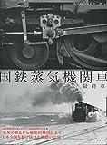 「国鉄蒸気機関車最終章」販売ページヘ