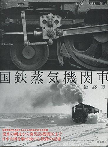 国鉄蒸気機関車最終章