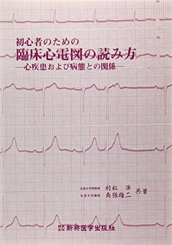 初心者のための臨床心電図の読み方―心疾患および病態との関係