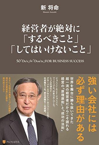 経営者が絶対に「するべきこと」「してはいけないこと」―50「Do's」&「Don'ts」FOR BUSINESS SUCCESS