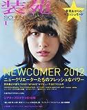 装苑 2012年1月号[雑誌]