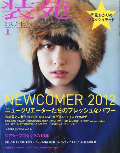 装苑 2012年1月号[雑誌]の詳細を見る