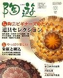 陶遊 2008年 05月号 [雑誌] 画像