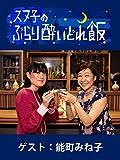 スヌ子のぶらり酔いどれ飯 #2 能町みね子×Sakeria 酒坊主(東京・代々木八幡)