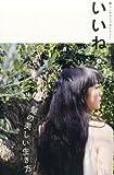 いいね(02) 2014年 06 月号 [雑誌] (月刊クーヨン増刊) 画像