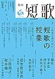 短歌 2019年6月号 [雑誌] 雑誌『短歌』