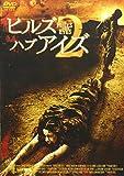 ヒルズ・ハブ・アイズ2[DVD]