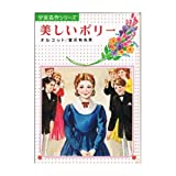 美しいポリー (少女名作シリーズ 24)